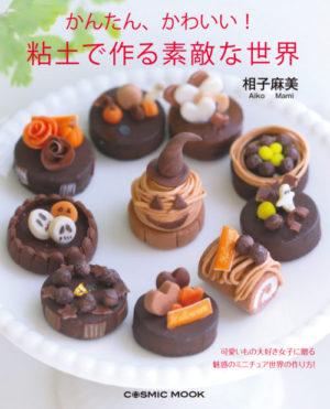 ハロウィンのミニチュアケーキの作り方は本に詳しくでています♡