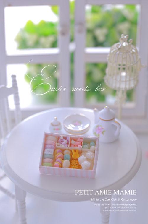 ミニチュア粘土のイースターの焼き菓子レッスン