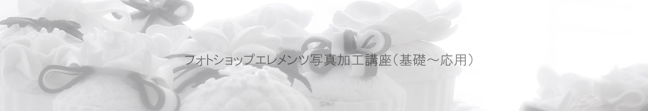 フォトショップエレメンツ写真加工講座(基礎~応用)