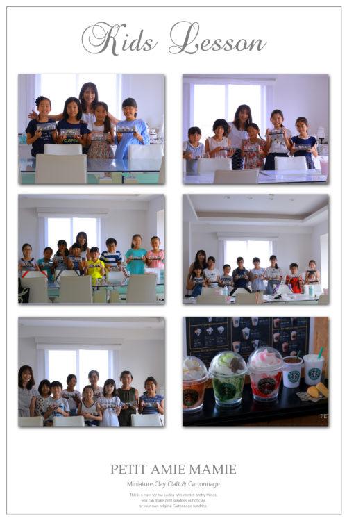 夏休み子供粘土教室