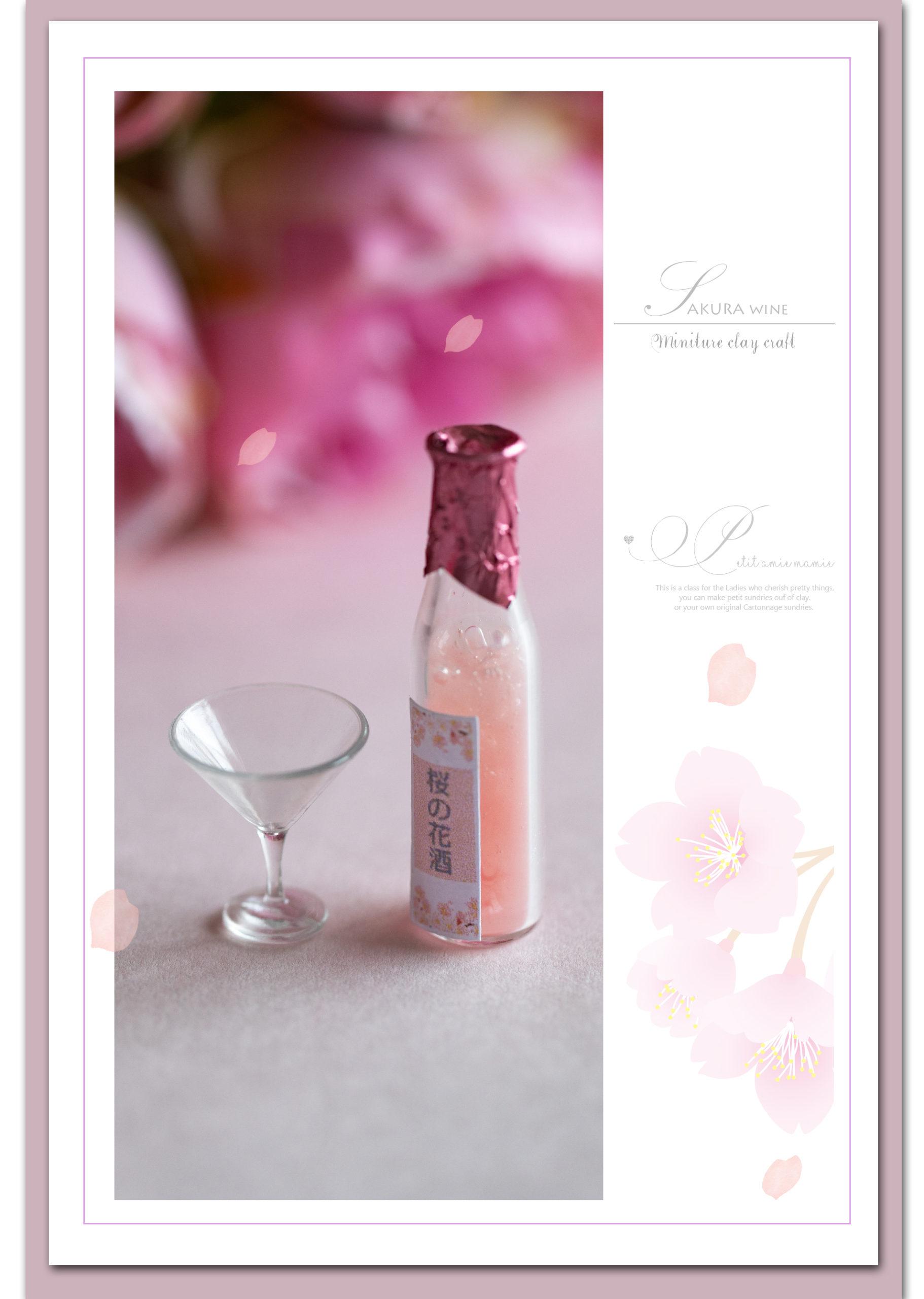 桜スイーツ お酒