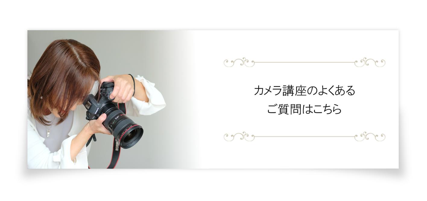 初心者さまのカメラ講座