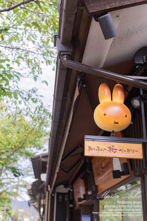 京都旅行 嵐山 ミィッフィーベーカリー