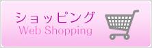 Web ショッピング